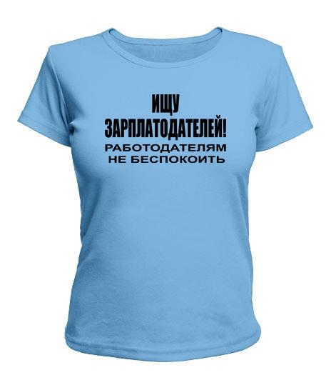 Женская футболка Ищу зарплатодателя