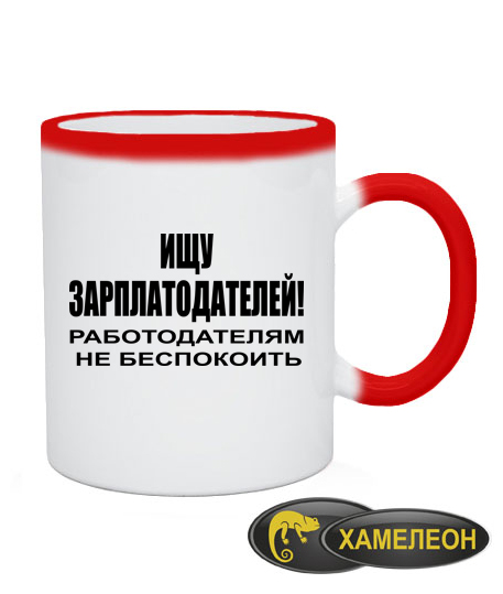 Чашка хамелеон Ищу зарплатодателя
