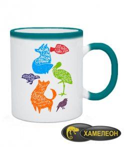 Чашка хамелеон Збірка