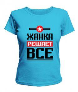 Женская футболка Жанка решает всё