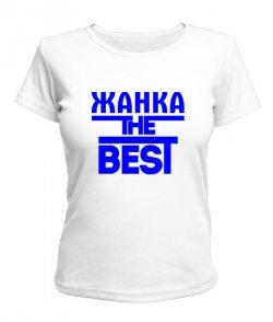 Женская футболка Жанка the best