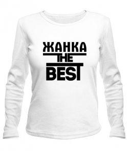 Женский лонгслив Жанка the best
