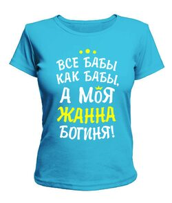 Женская футболка Моя Жанна богиня