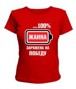 Женская футболка Жанна заряжена на победу