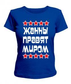 Женская футболка Жанны правят миром