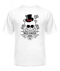 Мужская футболка Жених и невеста-черепа