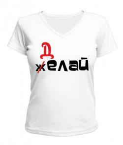Женская футболка с V-образным вырезом Желай-делай