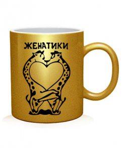 Чашка арт Женатики (для него)