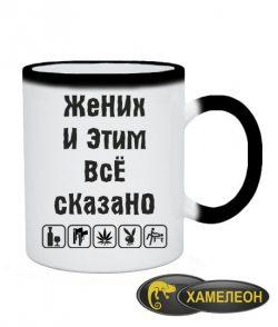 Чашка хамелеон Жених и этим все сказано