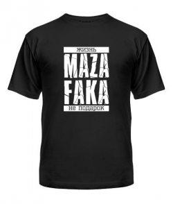 Мужская Футболка Жизнь MAZA FAKA не подарок!