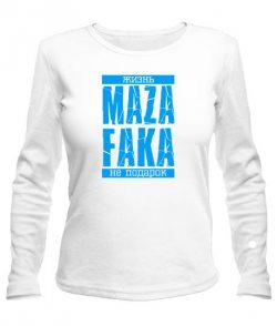 Женский лонгслив Жизнь MAZA FAKA не подарок!