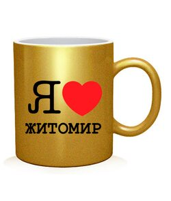 Чашка арт Я люблю Житомир