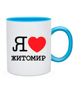 Чашка Я люблю Житомир