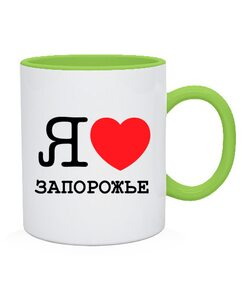 Чашка Я люблю Запорожье