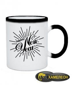 Чашка хамелеон счастливый Новый Год