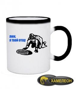 Чашка хамелеон Дарт Вейдер Вариант №2