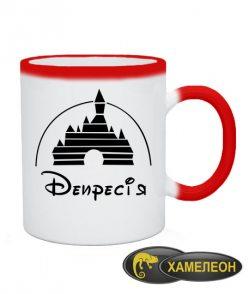 Чашка хамелеон Депресія