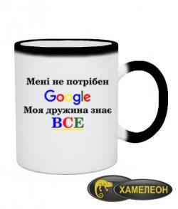 Чашка хамелеон Мені не потрібен гугл ( google)