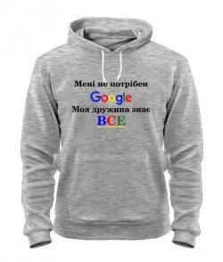 Толстовка Мені не потрібен гугл ( google)