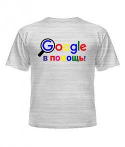 Футболка детская Google в помощь!