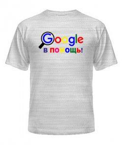 Мужская Футболка Google в помощь!