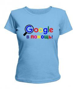 Женская футболка Google в помощь!