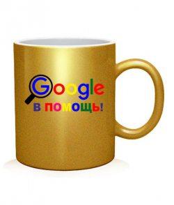 Чашка арт Google в помощь!