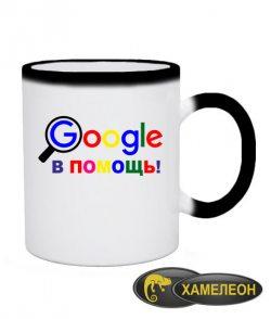Чашка хамелеон Google в помощь!