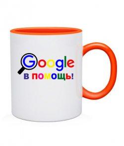 Чашка Google в помощь!
