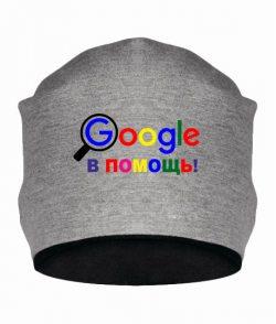 Шапка Google в помощь!