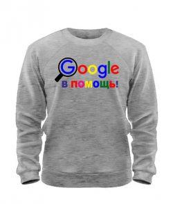 Свитшот Google в помощь!