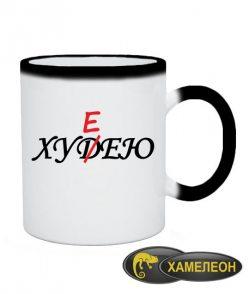 Чашка хамелеон ХУДЕЮ