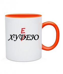 Чашка ХУДЕЮ