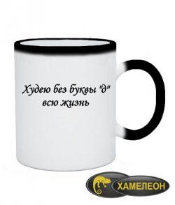 Чашка хамелеон Худею всю жизнь