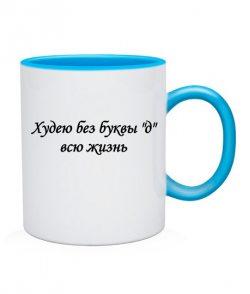 Чашка Худею всю жизнь