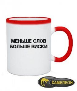 Чашка хамелеон Виски (Less Words)