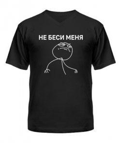 Женская футболка с V-образным вырезом Не беси меня