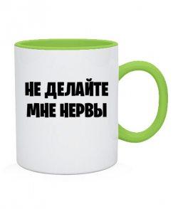 Чашка Не делайте мне нервы