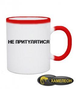Чашка хамелеон Не Притулятися (для нее)