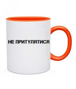 Чашка Не Притулятися (для нее)
