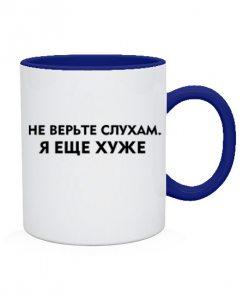 Чашка Не верьте слухам