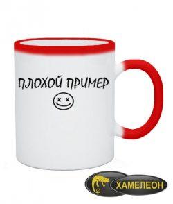 Чашка хамелеон Плохой Пример