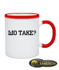 Чашка хамелеон Шо Таке?