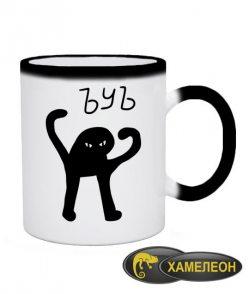 Чашка хамелеон ъуъ