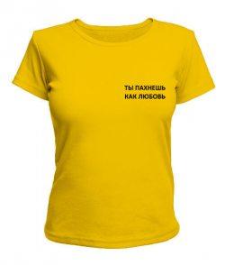 Женская футболка Ты пахнешь как любовь