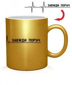 Чашка арт Завжди поруч