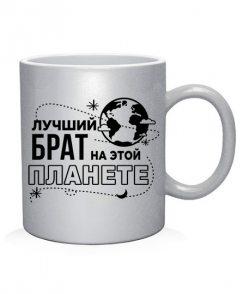 Чашка арт Лучший брат на этой планете