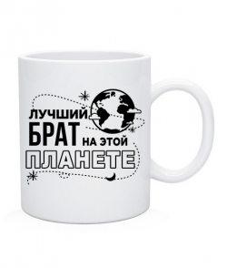 Чашка Лучший брат на этой планете
