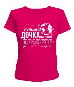 Женская футболка Лучшая дочка на этой планете
