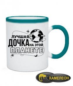 Чашка хамелеон  Лучшая дочка на этой планете